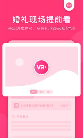 礼成 V5.2.0 安卓版截图3