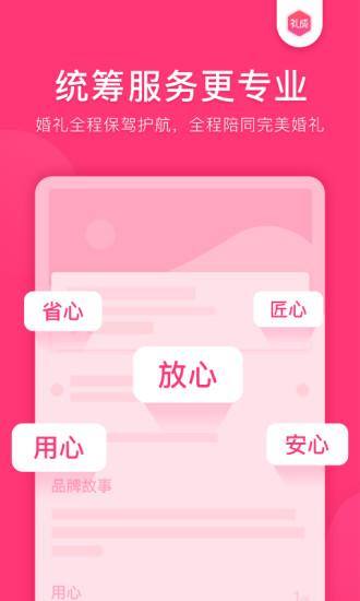 礼成 V5.0.6 安卓版截图4
