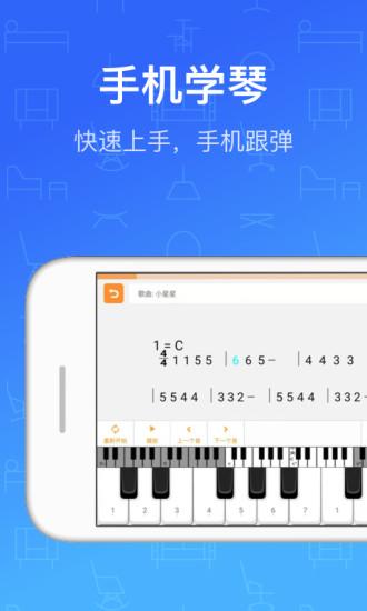 钢琴教练 V8.2.0 安卓版截图3