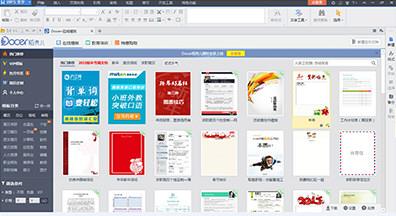 WPS Office 2016抢鲜版激活工具