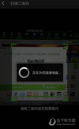 扫描二维码界面