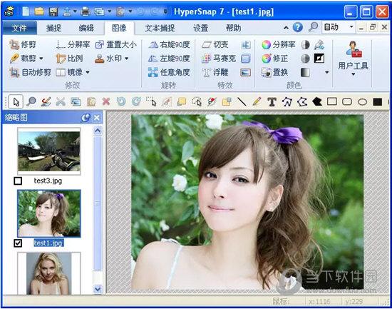 HyperSnap7专业版注册机
