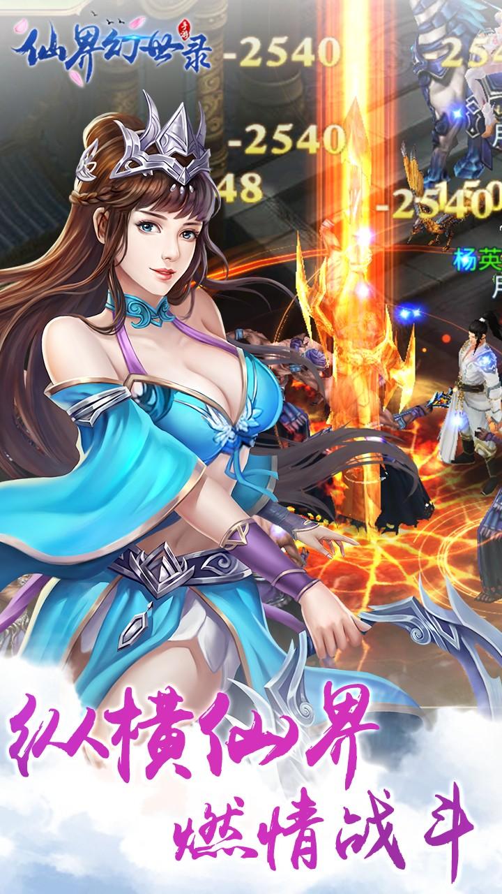仙界幻世录 V1.137.0 安卓版截图2