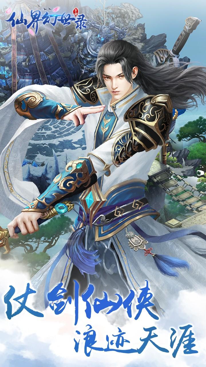 仙界幻世录 V1.137.0 安卓版截图5