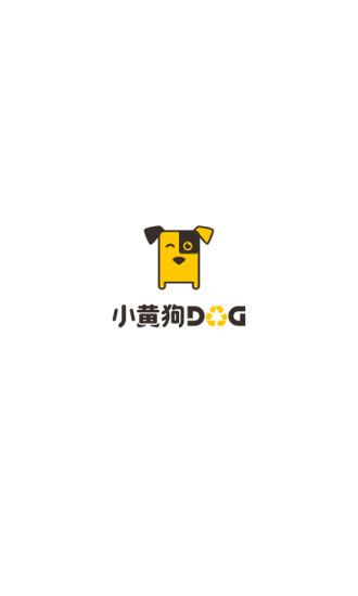 小黄狗回收员 V1.9.5 安卓版截图1