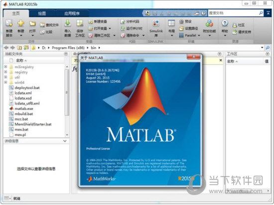 Matlab2015a破解版