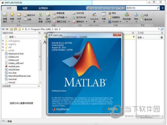 Matlab2015b破解版