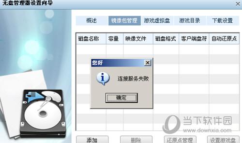 锐起无盘客户端安装包