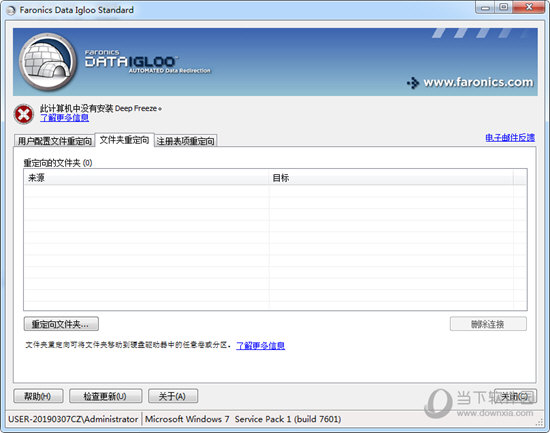 Faronics Data Igloo