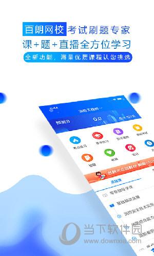百朗网校 V1.1.0 安卓版截图3