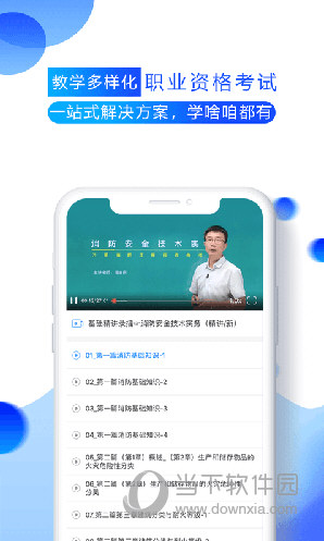 百朗网校 V1.1.0 安卓版截图2