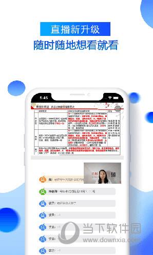 百朗网校 V1.1.0 安卓版截图4