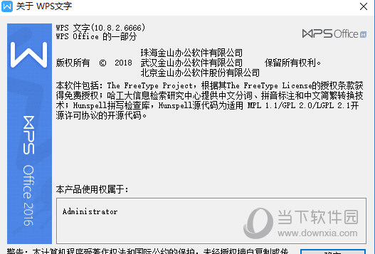 WPS2016序列号永久激活码版