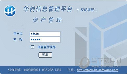华创资产管理系统