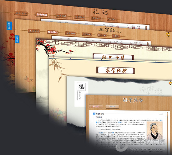 大语文国学堂电脑版