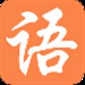 大语文国学堂电脑版 V1.7 官方版