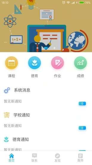 三亚家长 V1.3.1 安卓版截图2
