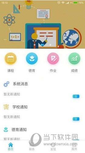 三亚家长iOS版