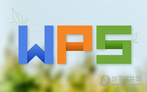WPS2016专业增强版序列号破解补丁