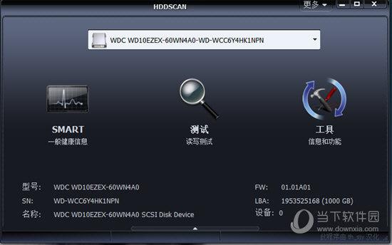 HDDScan硬盘坏道检测工具