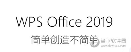 WPS2019破解版免费下载