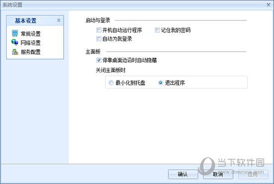 陕西省网上税务局
