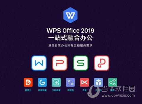WPS2019免会员破解版