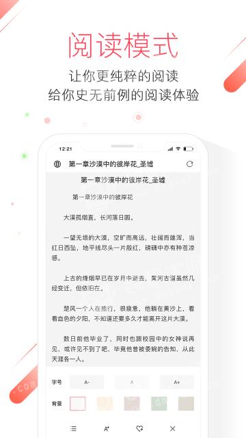 极鹰浏览器 V1.2.1.2 安卓版截图3