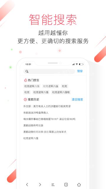 极鹰浏览器 V1.2.1.2 安卓版截图4