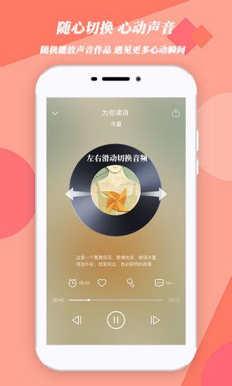 Soundsi(声音社交软件) V3.2.0 安卓版截图1