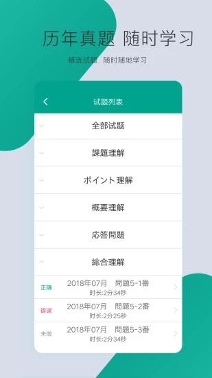 日语N3 V1.6 安卓版截图1