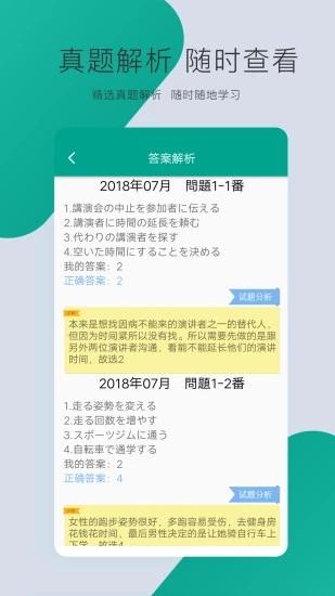 日语N3 V1.6 安卓版截图3