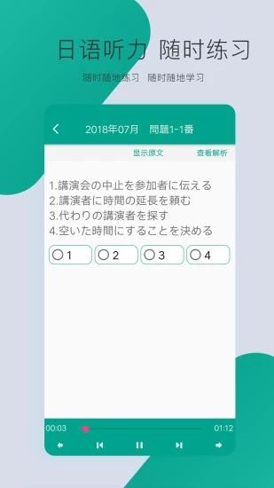 日语N3 V1.6 安卓版截图2