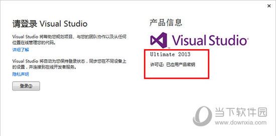 VS2013中文旗舰版