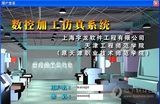 宇龙数控模拟软件破解版