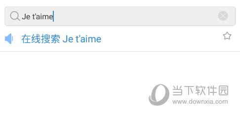 每日法语听力在线搜索