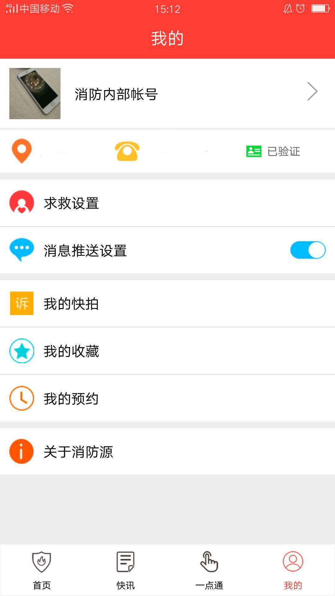 消防源 V3.4.5 安卓版截图1