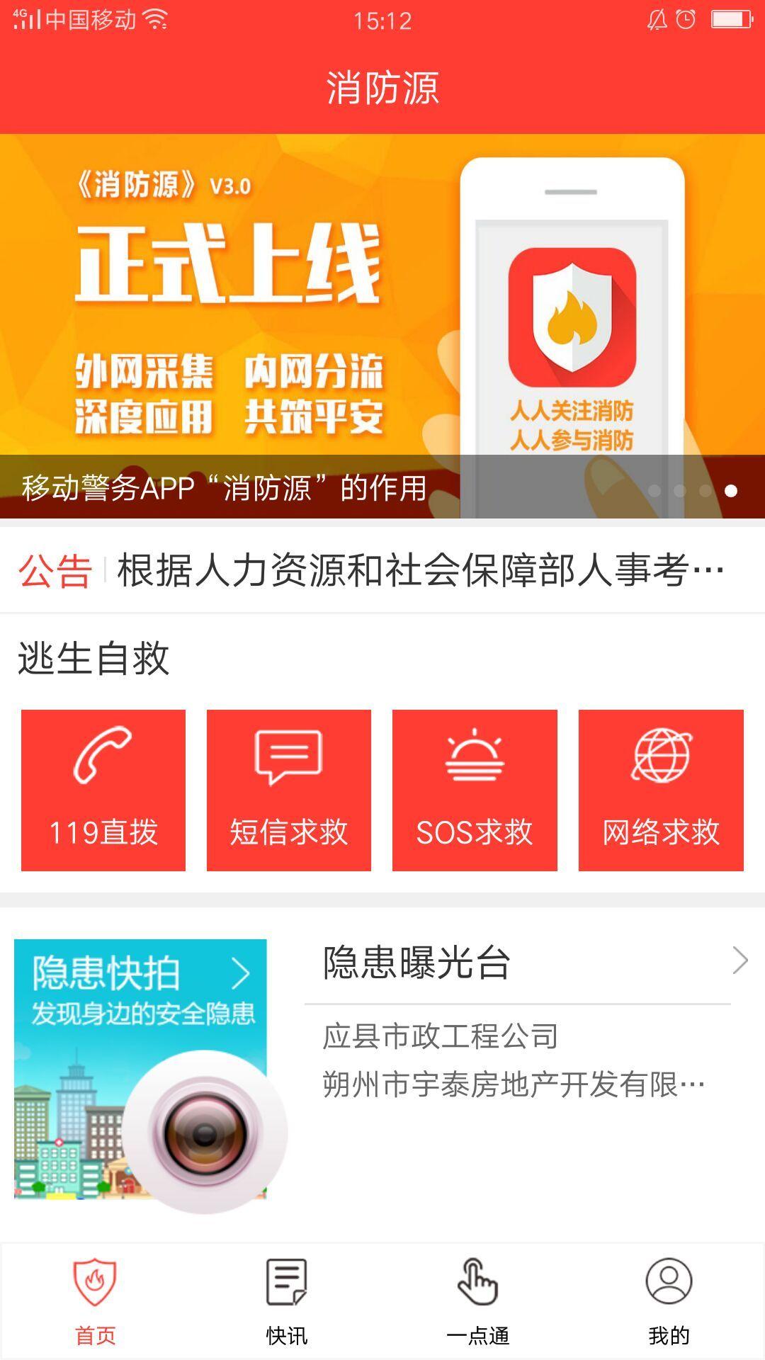 消防源 V3.4.5 安卓版截图2