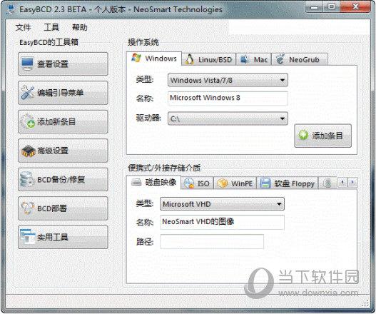 easybcd中文版下载