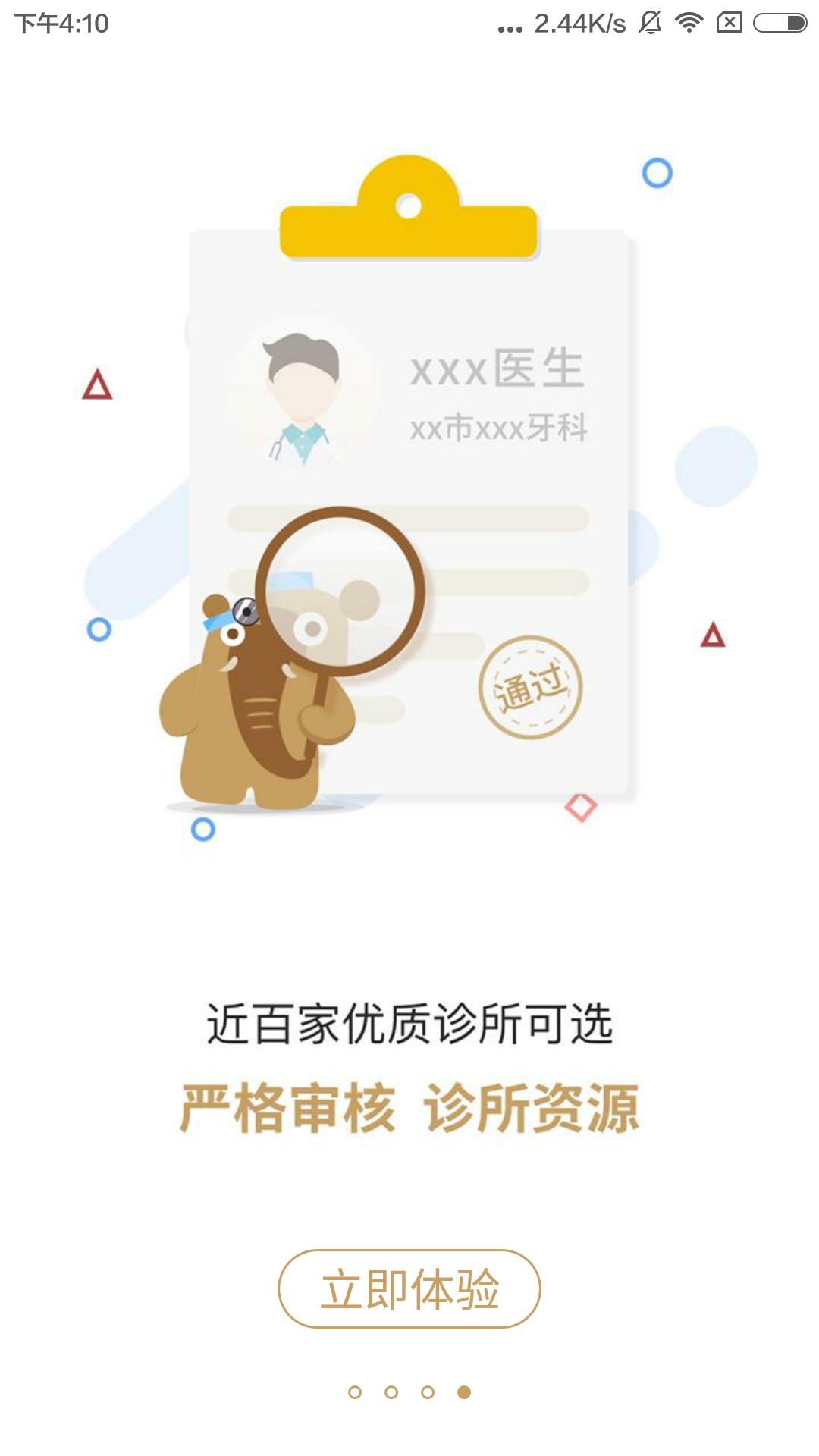 大笨象 V3.0.4 安卓版截图2