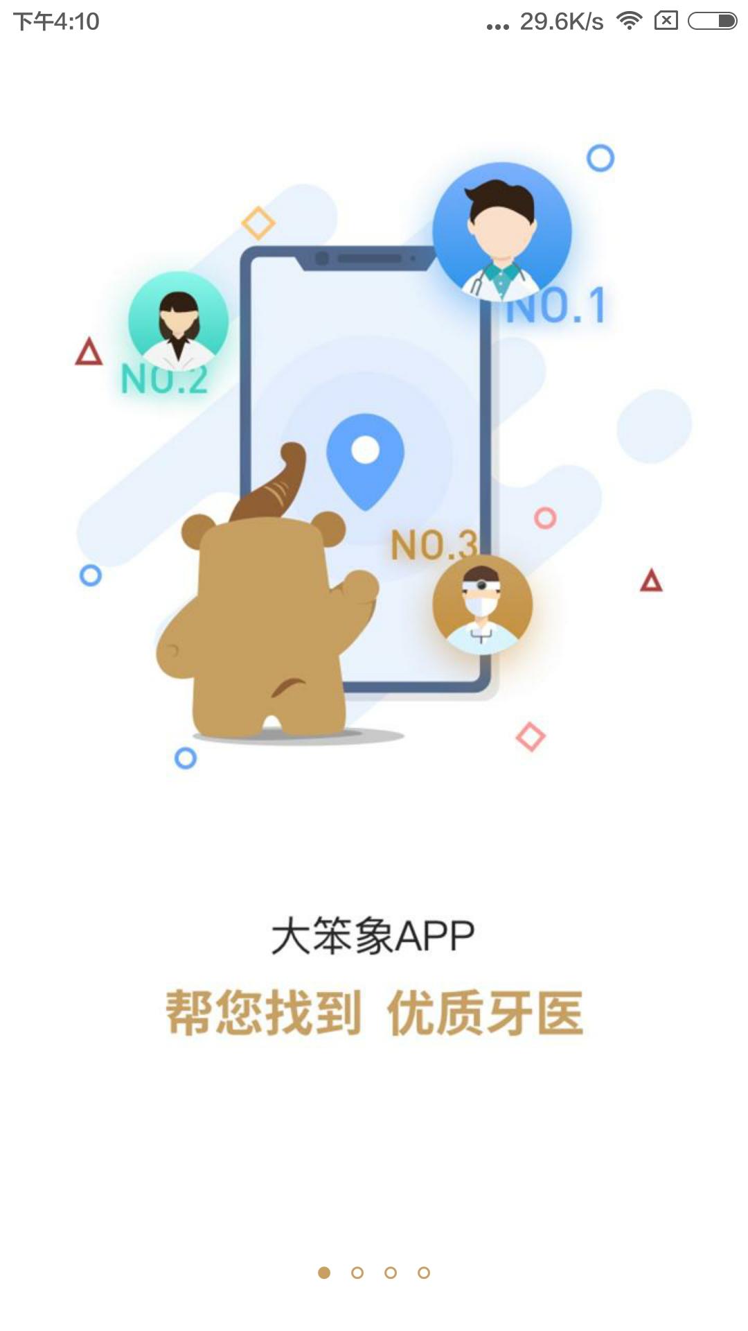 大笨象 V3.0.4 安卓版截图4