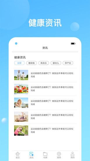 健康天津 V1.3.3 安卓版截图2