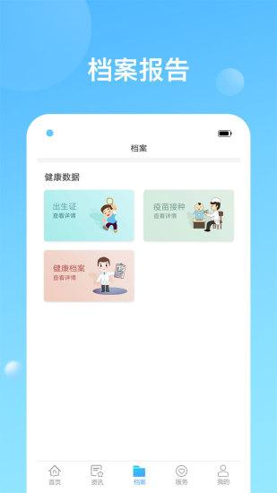 健康天津 V1.3.3 安卓版截图3