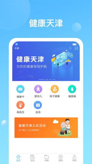 健康天津 V1.3.3 安卓版截图1