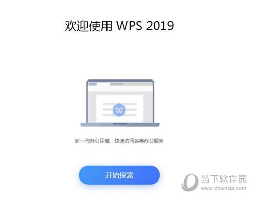 WPS Office 2019专业破解永久激活版