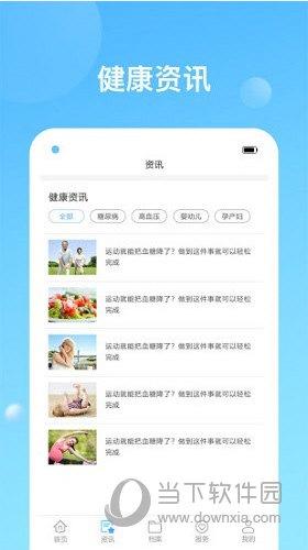 健康天津iOS版