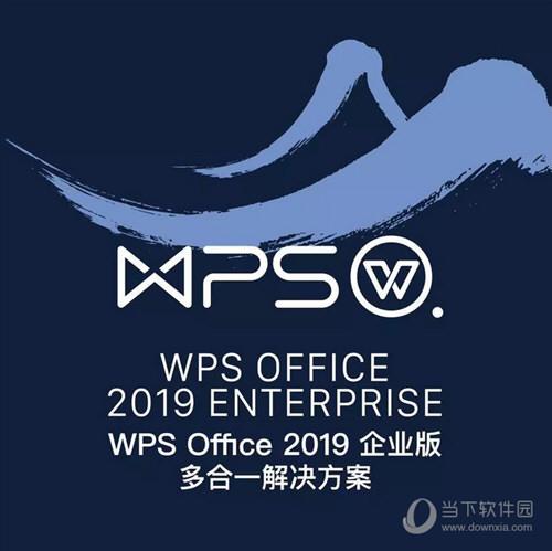 WPS2019企业版官网免费下载