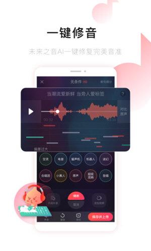 唱吧 V9.1.4 安卓版截图1
