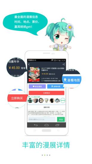 野菊漫展 V2.2 安卓版截图2