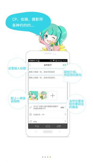 野菊漫展 V2.2 安卓版截图4